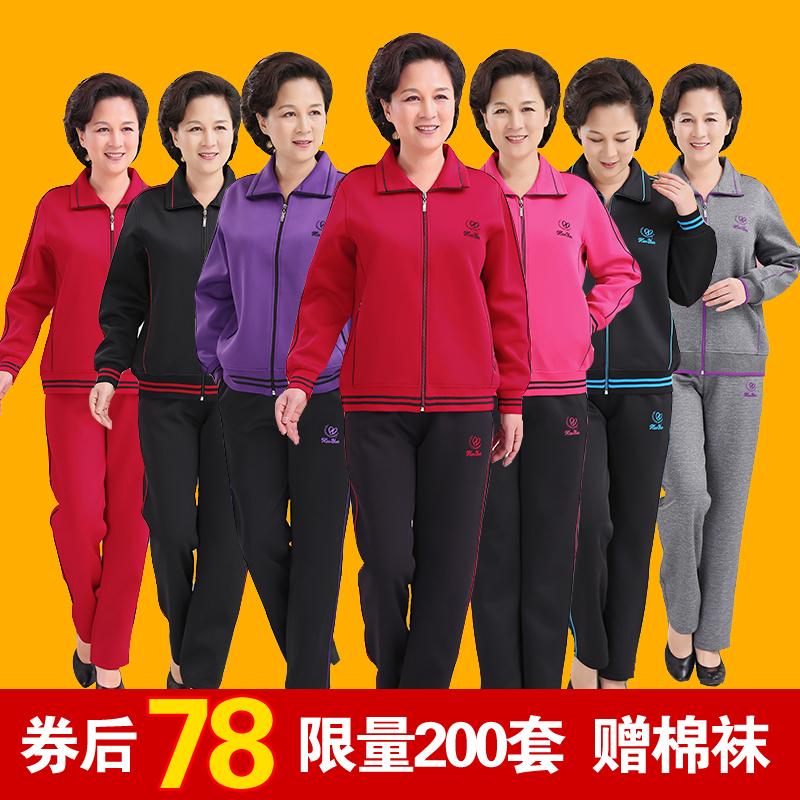 中老年运动服套装女春秋季中年人休闲装外套上衣加肥加大码妈妈装