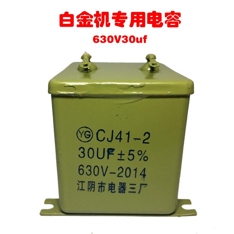 Машины платина машина специально емкость устройство 30UF река инь очищенный емкость 630V обратный изменение электро позволять cj41-2 емкость