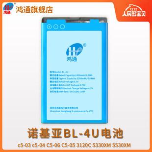 鸿通诺基亚BL-4U电池bp4u E66 5530 5250手机电池高容量2060 c5-03 c5-04  c5-05 c5-06 3120c 5730 8800e