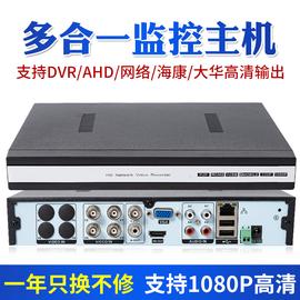硬盘录像机 4/8/16路模拟DVR高清网络NVR监控AHD主机兼容海康大华