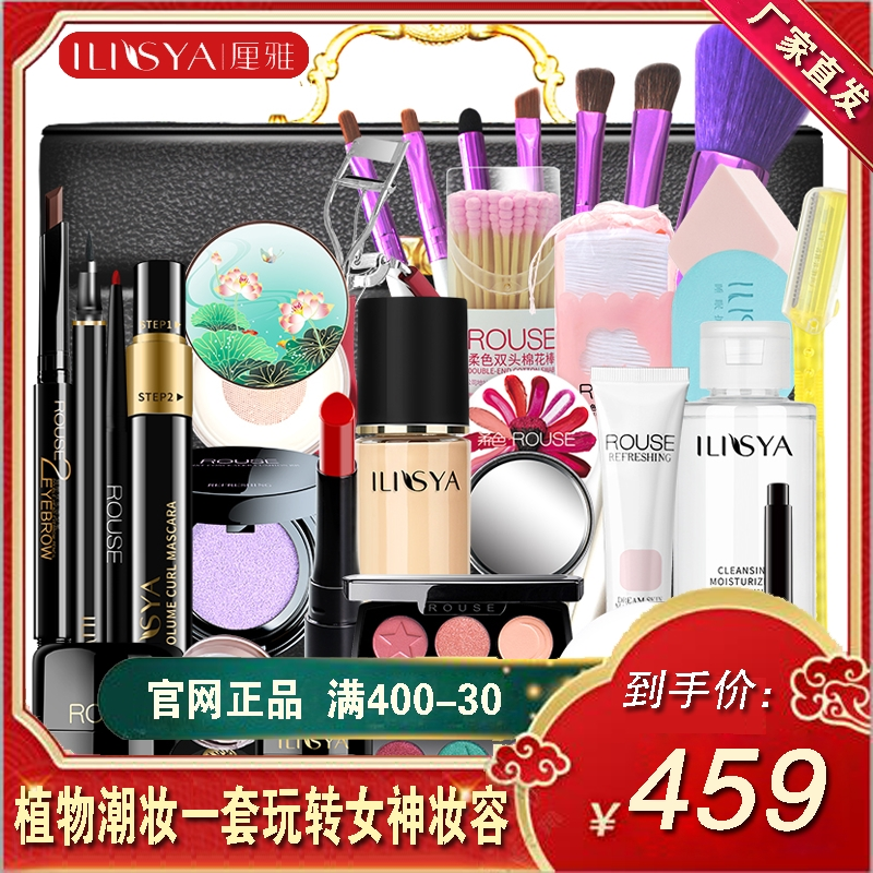 Cosmetics make-up set a full set of combination gift box
