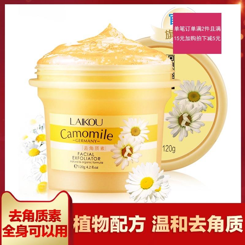 满19元可用10元优惠券植物温和去角质素脸部清洁磨砂膏