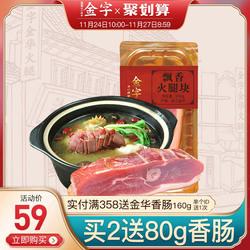 金字金华火腿肉300g家庭装正宗腊味
