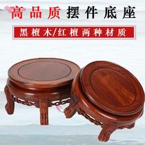 红木底座托架摆件佛像花瓶底座圆形实木香炉花盆鱼缸瓷缸底托花架