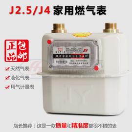 包邮正品家用天然气表 J4G2.5燃气分表立方流量表 煤气表接头配件