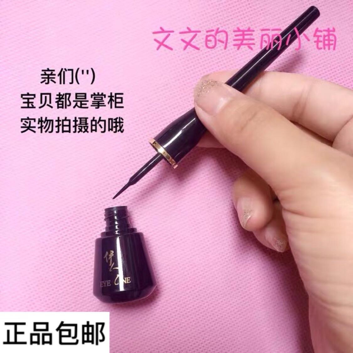 彩妆正品伊人眼线液笔好用速干棕色咖彩色防汗不脱妆不晕上班包邮