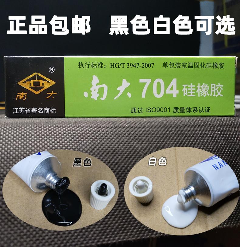 南大704硅橡胶 电子强力耐高温密封固定胶水 rtv液体硅橡胶粘合剂