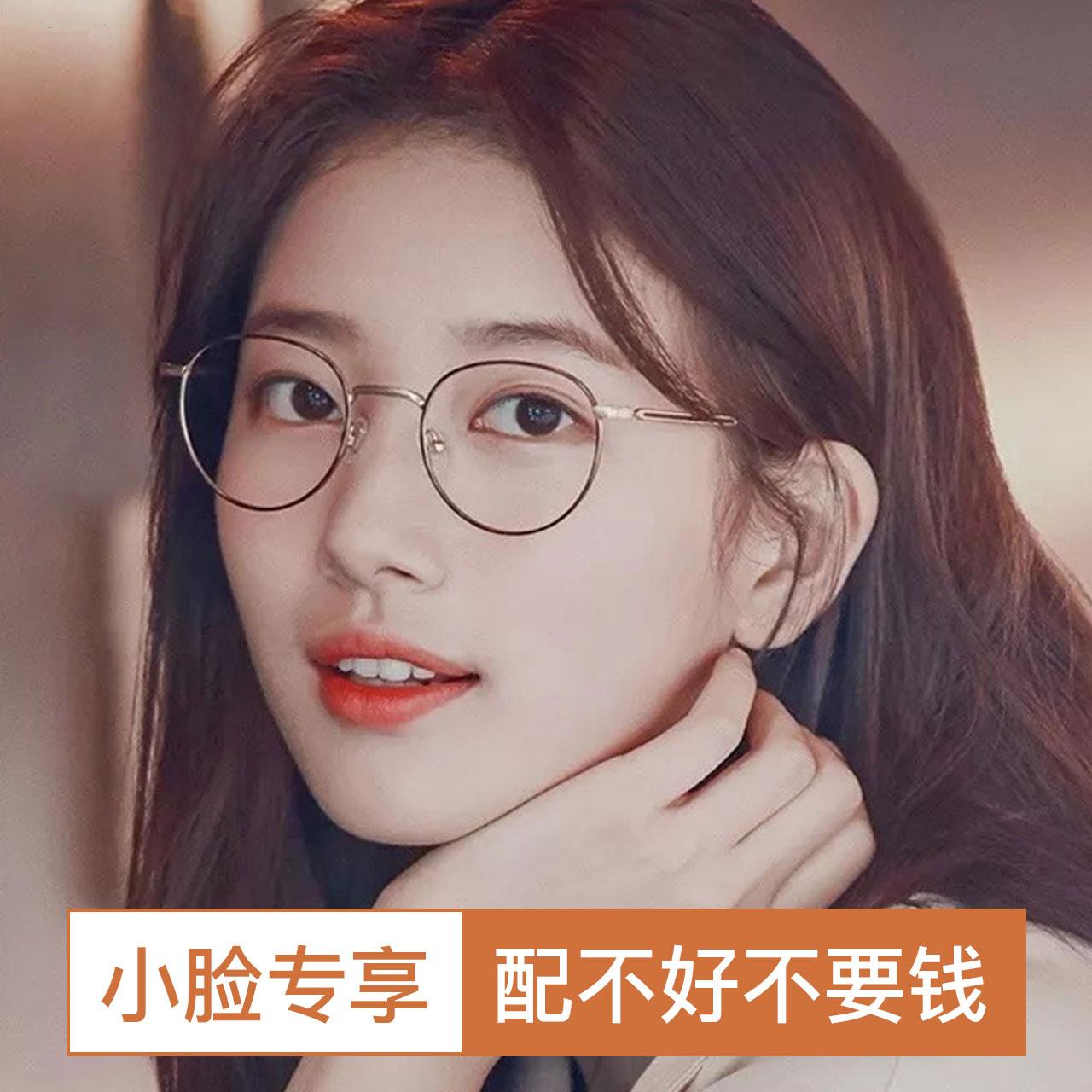 女小脸超轻纯钛小框复古眼镜框评价如何