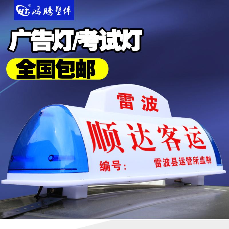出租车顶灯 驾校考试车 渣土车顶灯 考试车顶灯 广告灯 的士灯