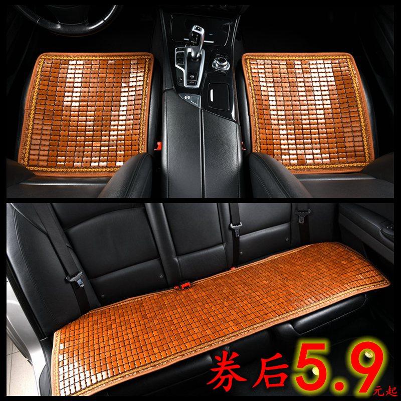 夏季汽车凉席坐垫车用通用座垫单片小车凉垫麻将竹片通风透气防滑