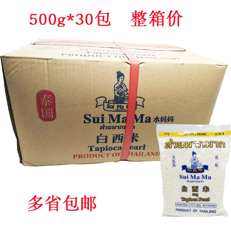 多省包邮 水妈妈白西米小西米500g*30包 整箱价 烘焙原料椰浆西米