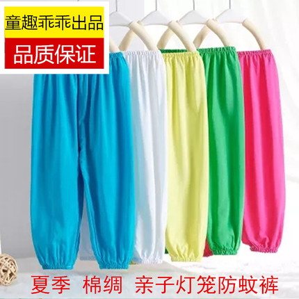 防蚊长裤薄夏季人造棉冰丝空调裤