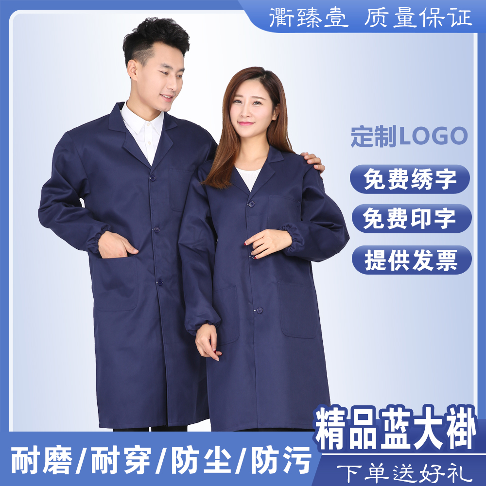 Wear resistant blue white coat long work clothes Medical College Experimental clothes food factory clothes extra large labor protection clothes logo