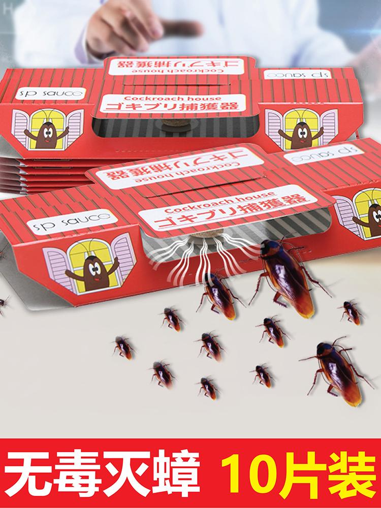 热销1件五折促销日本SP蟑螂屋蟑螂黏板小强蟑螂捕捉器物理粘蟑螂工具捕捉蟑螂粘胶