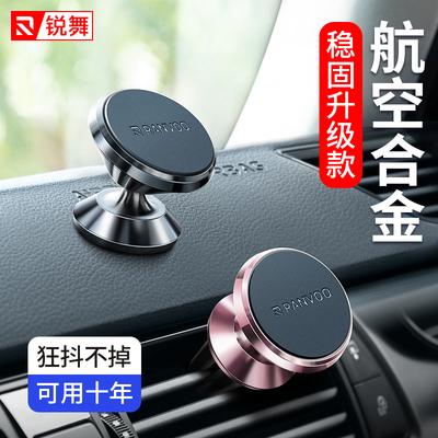 锐舞车载手机支架磁吸导航支驾吸盘式强磁铁池诜懦瞪掀车用支撑