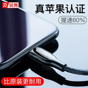 锐舞苹果数据线iPhone7充电线8Plus器X快充XS MAX认证手机MFI正品6s米2加长iphonex车载闪充ipad短平果冲电xr