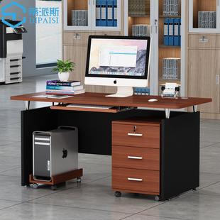 办公桌单人主管桌经理桌经济型1.2米1.4米职员电脑桌组合简约现代