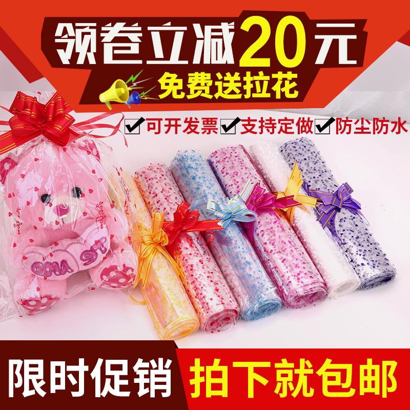 毛绒玩具包装袋 娃娃袋 塑料 透明礼品袋 超市促销袋 水果篮袋子