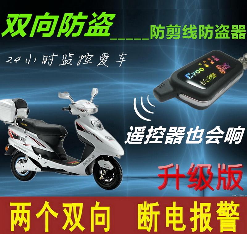 Долго кисточка электромобиль двусторонний противоугонные устройства 48V60V72V84V96V электромобиль сигнализация кража вызовите полицию запереть
