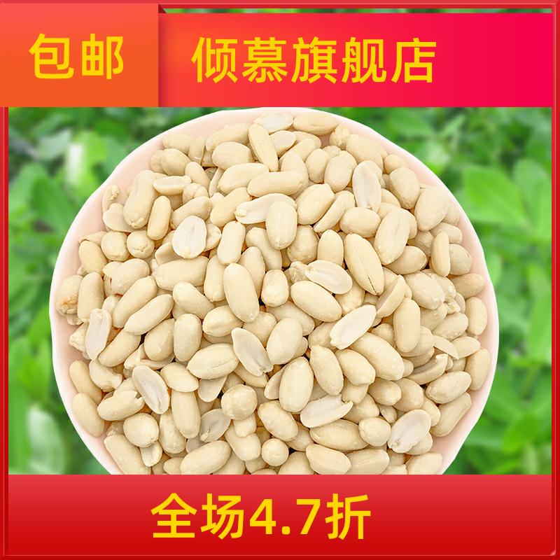 ��脱皮花生米袋原味生新鲜大粒花生仁粒烤熟白沙米烘焙原