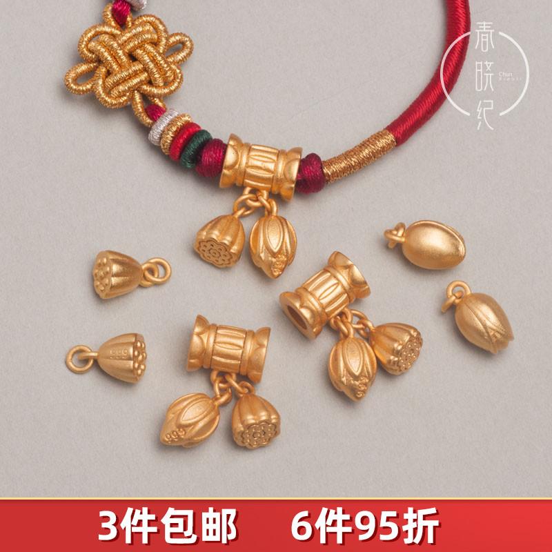 越南沙金老金镀金两世欢传承莲蓬转运珠diy吊坠手编红绳手链配件