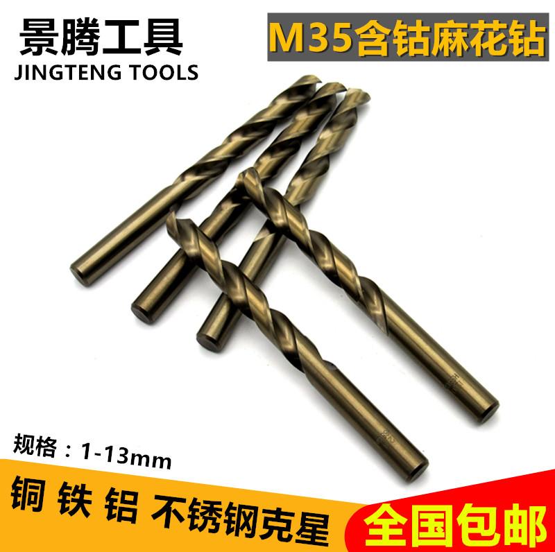 正品M35全磨制含钴麻花钻头 不锈钢开孔器 金属钢板铁板钻孔包邮