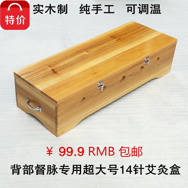 大号督脉艾灸盒实木制家用随身灸仪器全身背部艾条艾灸箱温灸器具