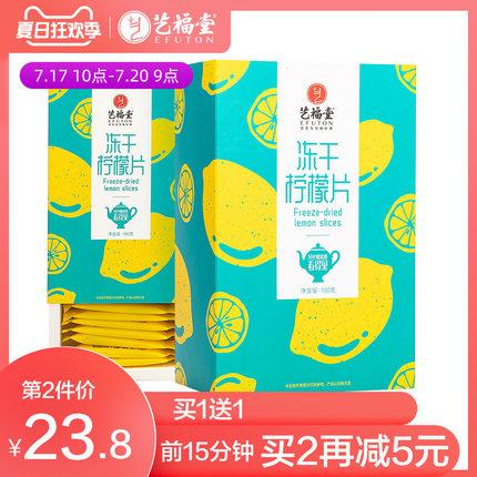 买1发3艺福堂柠檬片泡茶干片蜂蜜冻干柠檬片水果茶花草茶叶小袋装