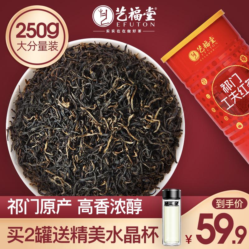 艺福堂茶叶祁门红茶特级正宗浓香型红茶奶茶专用2020新茶散装罐装