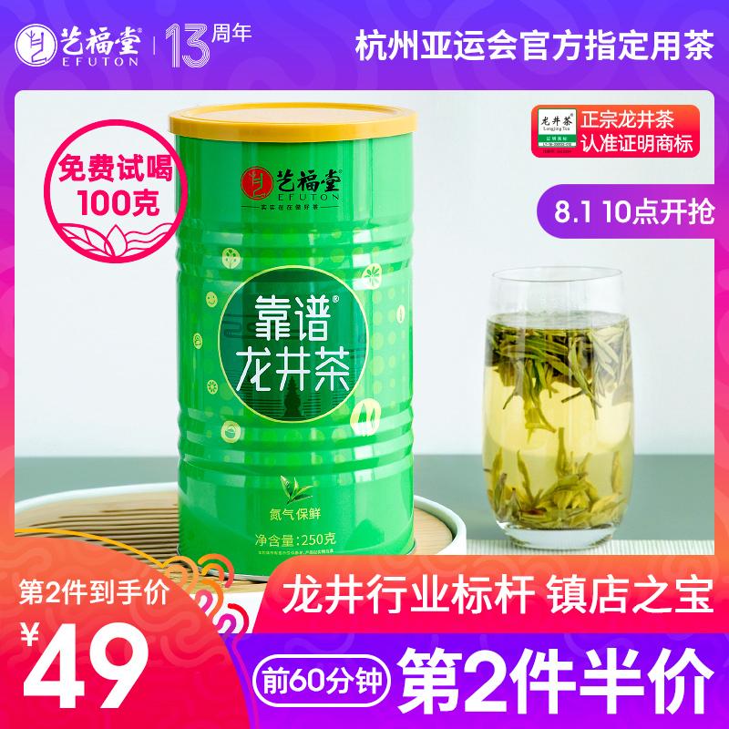 艺福堂茶叶2021新茶靠谱雨前龙井茶正宗杭州250g春茶浓香绿茶散装