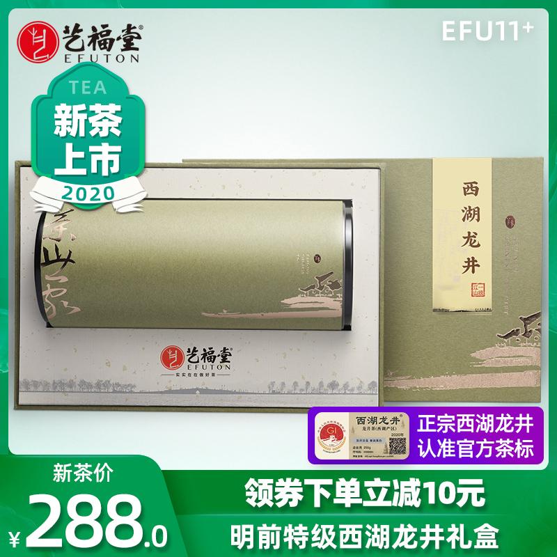 Чай Сиху Лунцзин Артикул 588256305431