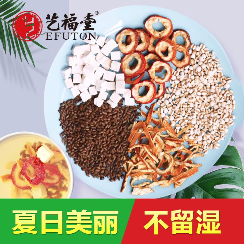 Yi Fu Tang 薏 茯苓 薏 薏 陈 陈 茶 茶 茶 茶 茶 茶 茶 茶 茶 茶 茶 茶 茶 茶 茶