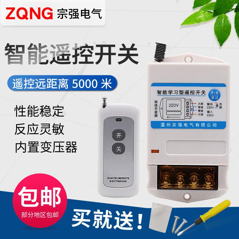 宗强水泵无线遥控开关大功率遥控器电源开关智能控制器220V/380V