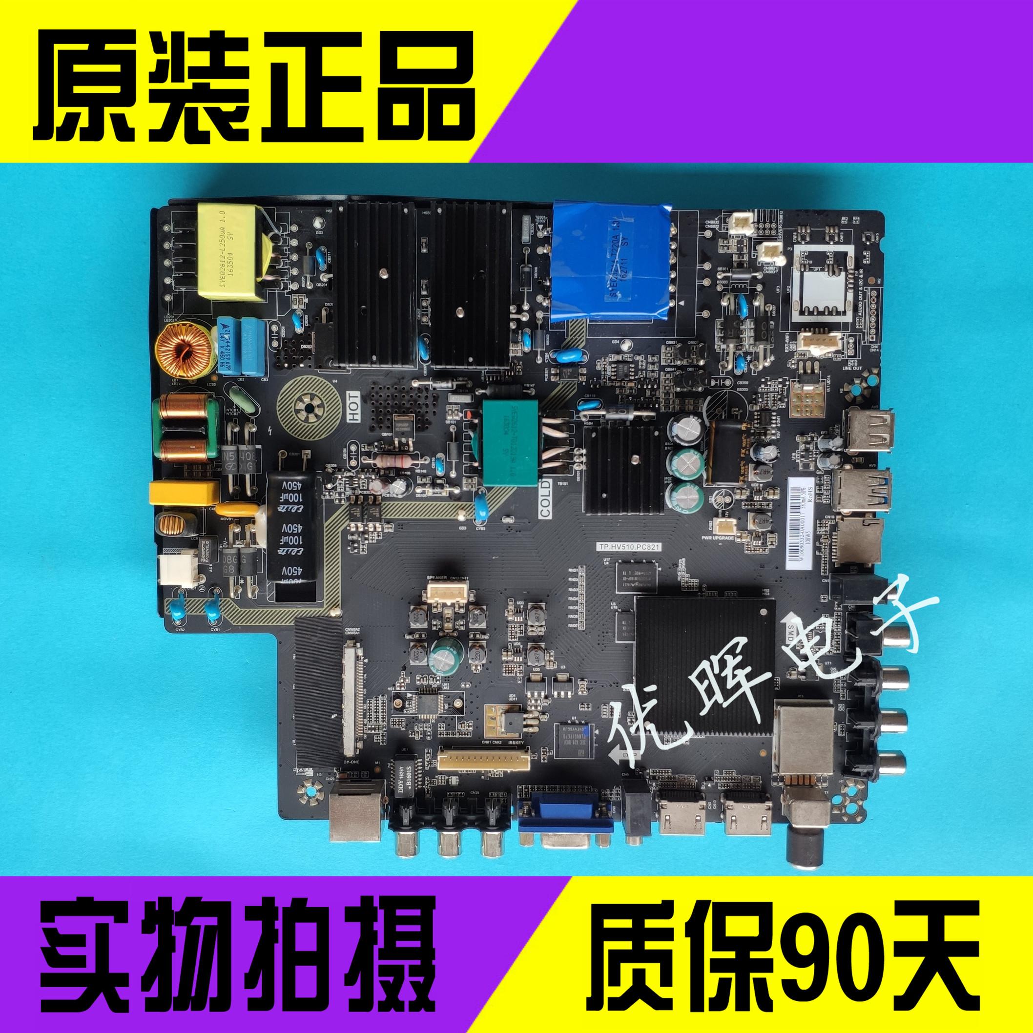 原装乐华49AX3000主板 TP.HV510.PC821配屏DU49-1000 ST4851D03-3