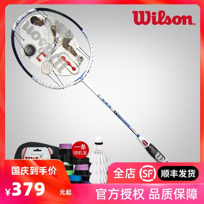 满199元可用10元优惠券wilson碳素轻男女单拍耐打羽毛球拍
