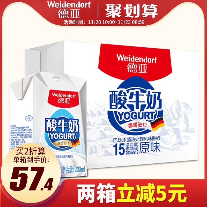 德亚德国原装进口酸奶常温原味酸牛奶200ML*15盒装整箱