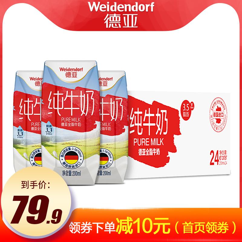 德亚德国原装进口全脂高钙纯牛奶