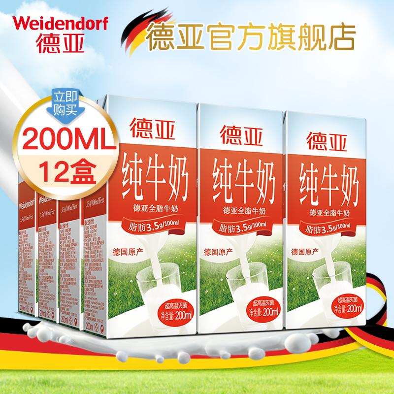 德亚德国原装进口全脂高钙*纯牛奶