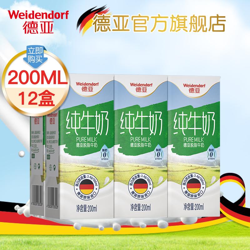 德亚德国原装进口脱脂纯牛奶高钙早餐奶200ml*12盒装