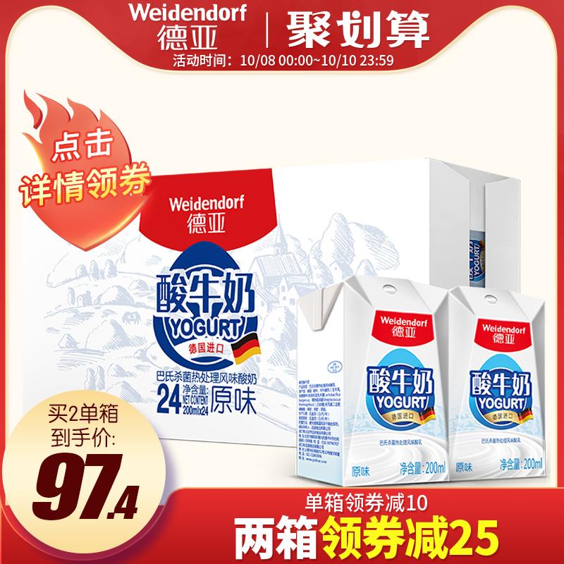 10月29日最新优惠德亚德国原装进口酸奶常温原味酸牛奶200ML*24盒装整箱