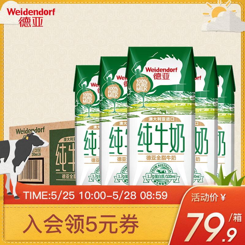 德亚澳大利亚原装进口全脂纯牛奶