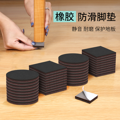 Rubber chair mats non-slip stickers mute wear-resistant table mats to protect the floor furniture sofa bed legs stool mats
