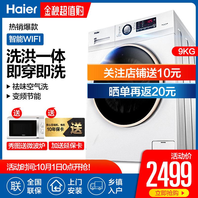 海尔9kg全自动洗烘haier /洗衣机(非品牌)