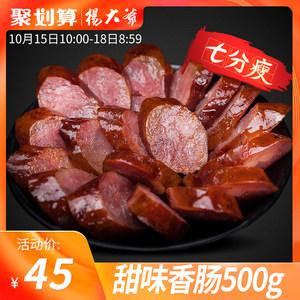 杨大爷烟熏甜味500g广味香肠广式广东美食特产腊肠腊肉肠农家自制