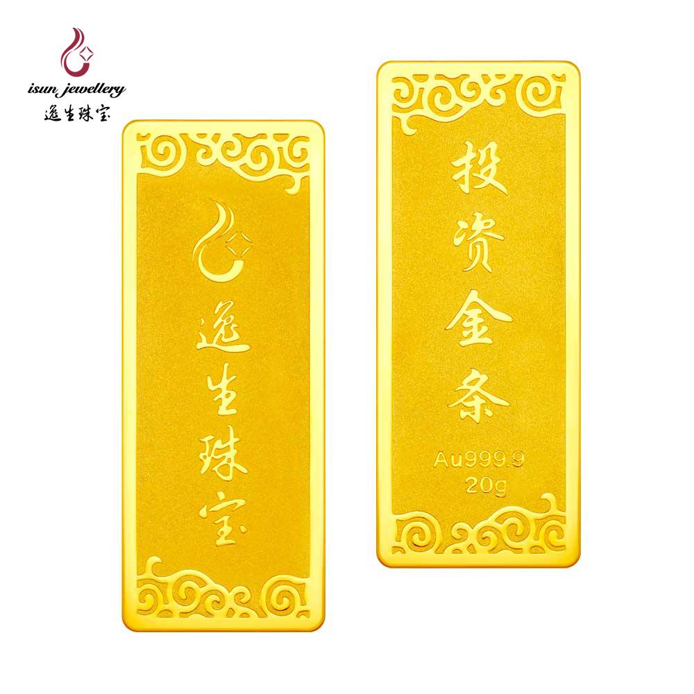 isun jewellery/逸生珠宝黄金投资金条足金摆件金条金砖贵金属