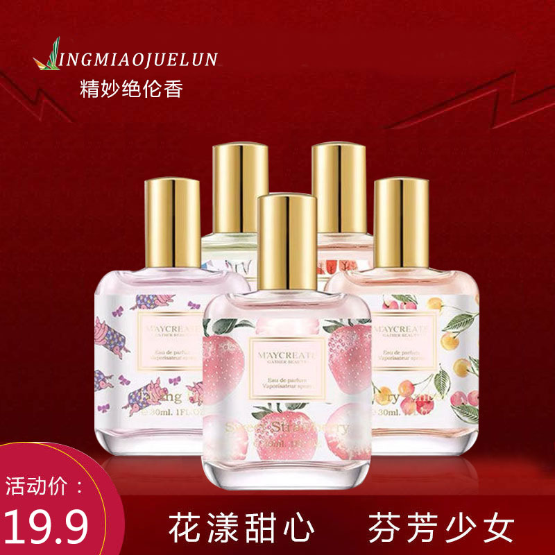 Tiktok: fresh and fragrant perfume, refreshing little girl students, lasting 72 hours, girl perfume, ladys voice, red voice.