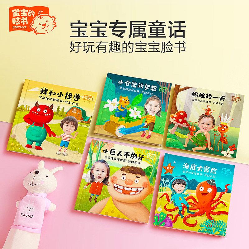 鲜檬宝宝脸书专属童话定制小巨人不刷牙儿童六一节小学生创意礼物