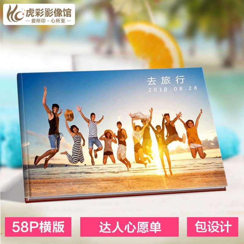 虎彩横12寸58P 旅游相册制作定制照片书杂志册定做旅行纪念册影集
