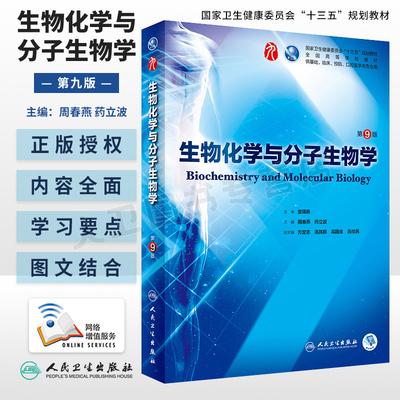 生物化学与分子生物学 第9版第九版人卫十三五第九轮本科临床西医教材五年制病理学生理学药理学外科学诊断学医学影像学大学书考研