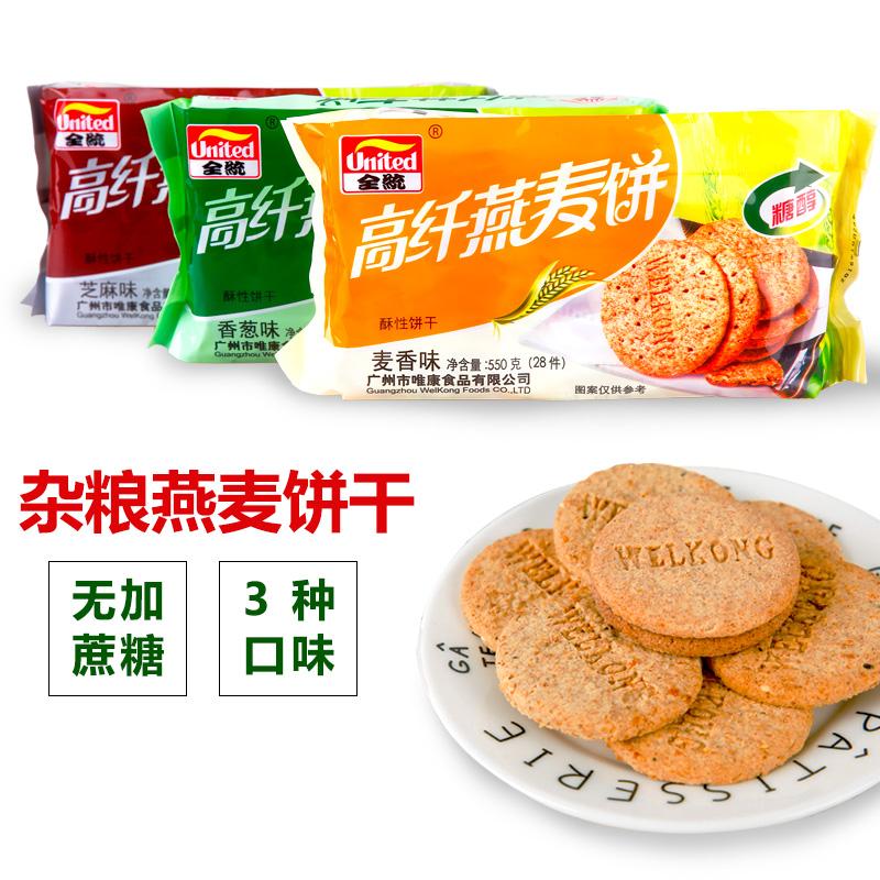 全统高纤燕麦饼干无糖精食品糖尿人五谷杂粮全麦高纤维粗粮饼零食